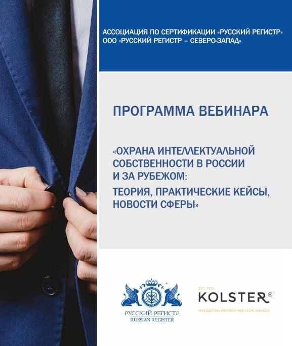 Seminar_Kolster_Russian Register
